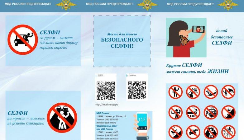 Como tirar selfies em segurança: panfleto de campanha de segurança distribuído pelo Ministério do Interior da Rússia